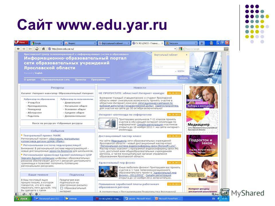 Сайт www.edu.yar.ru
