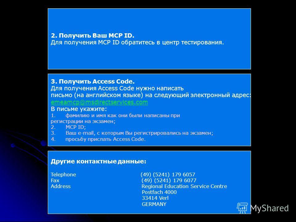 Другие контактные данные: Telephone (49) (5241) 179 6057 Fax (49) (5241) 179 6077 Address Regional Education Service Centre Postfach 4000 33414 Verl GERMANY 2. Получить Ваш MCP ID. Для получения MCP ID обратитесь в центр тестирования. 3. Получить Acc