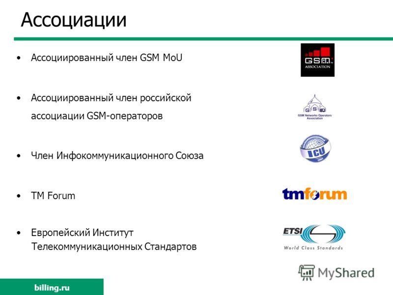 billing.ru Ассоциации Ассоциированный член GSM MoU Ассоциированный член российской ассоциации GSM-операторов Член Инфокоммуникационного Союза TM Forum Европейский Институт Телекоммуникационных Стандартов