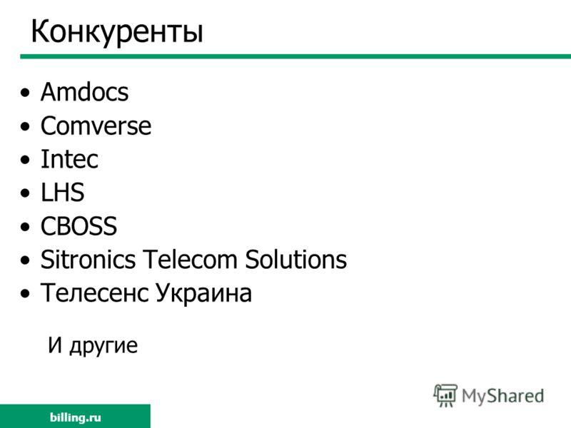 billing.ru Конкуренты Amdocs Comverse Intec LHS CBOSS Sitronics Telecom Solutions Телесенс Украина И другие billing.ru