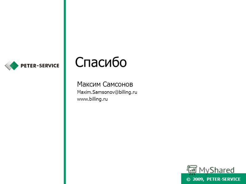 © 2007, PETER-SERVICE Максим Самсонов Maxim.Samsonov@billing.ru www.billing.ru Спасибо © 2009, PETER-SERVICE