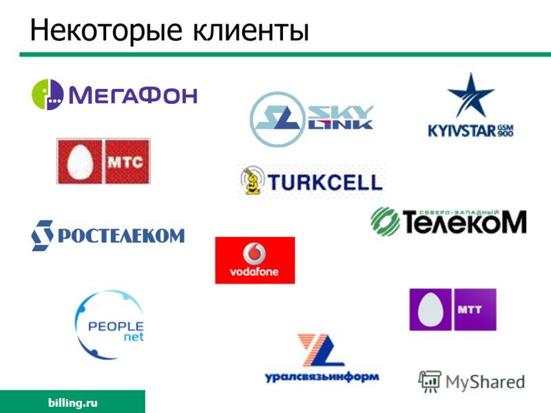 Некоторые клиенты billing.ru