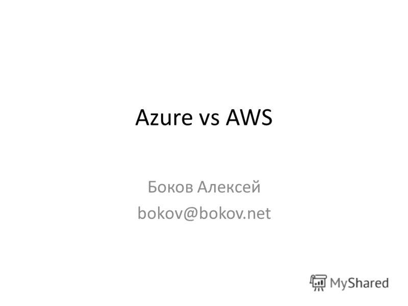 Azure vs AWS Боков Алексей bokov@bokov.net