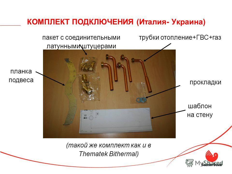 планка подвеса трубки отопление+ГВС+газ шаблон на стену прокладки пакет с соединительными латунными штуцерами КОМПЛЕКТ ПОДКЛЮЧЕНИЯ (Италия- Украина) (такой же комплект как и в Thematek Bithermal)