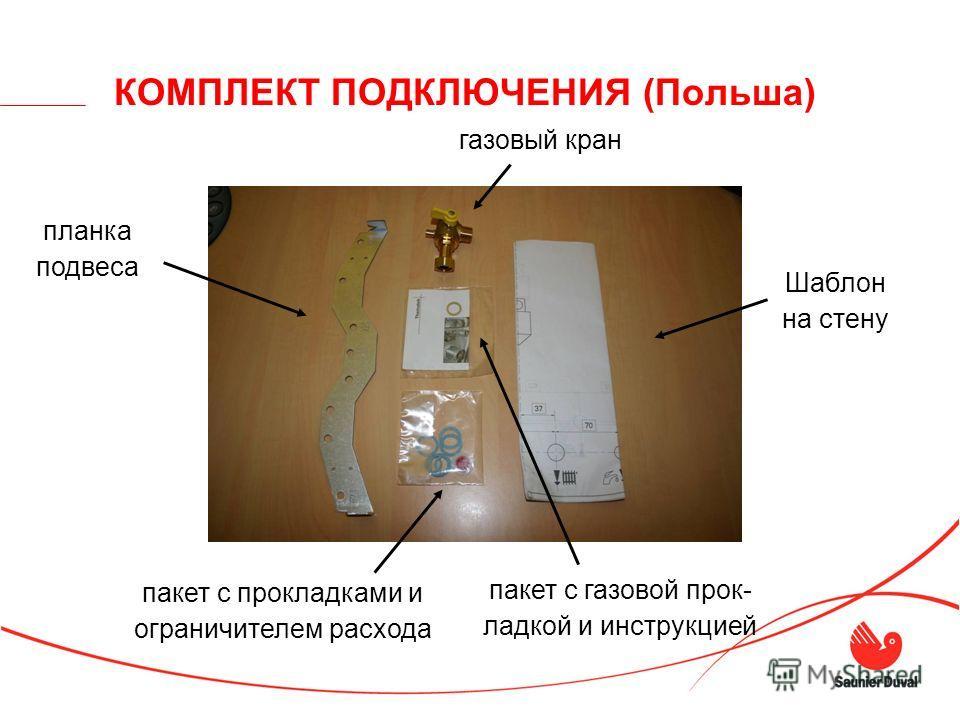 КОМПЛЕКТ ПОДКЛЮЧЕНИЯ (Польша) планка подвеса газовый кран Шаблон на стену пакет с прокладками и ограничителем расхода пакет с газовой прок- ладкой и инструкцией