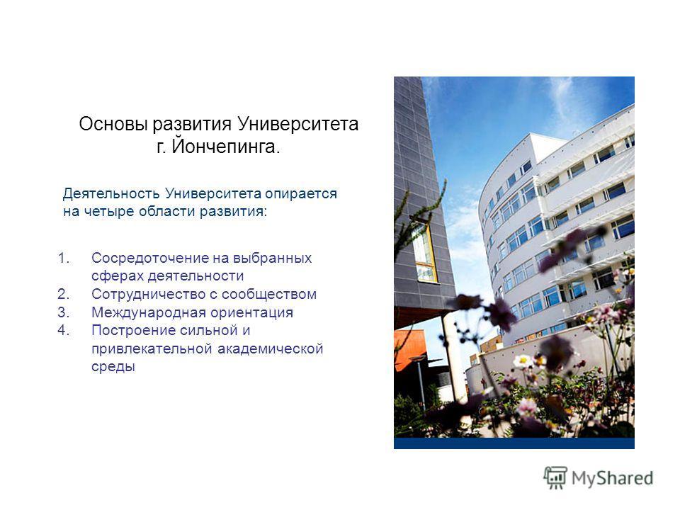 Университет г. Йончепинга Университет г. Йончепинга организует и проводит различные научные исследования, обучает студентов, дипломированных специалистов, докторов. В состав Университета входит 4 школы: Международная Школа Бизнеса Школа образования и
