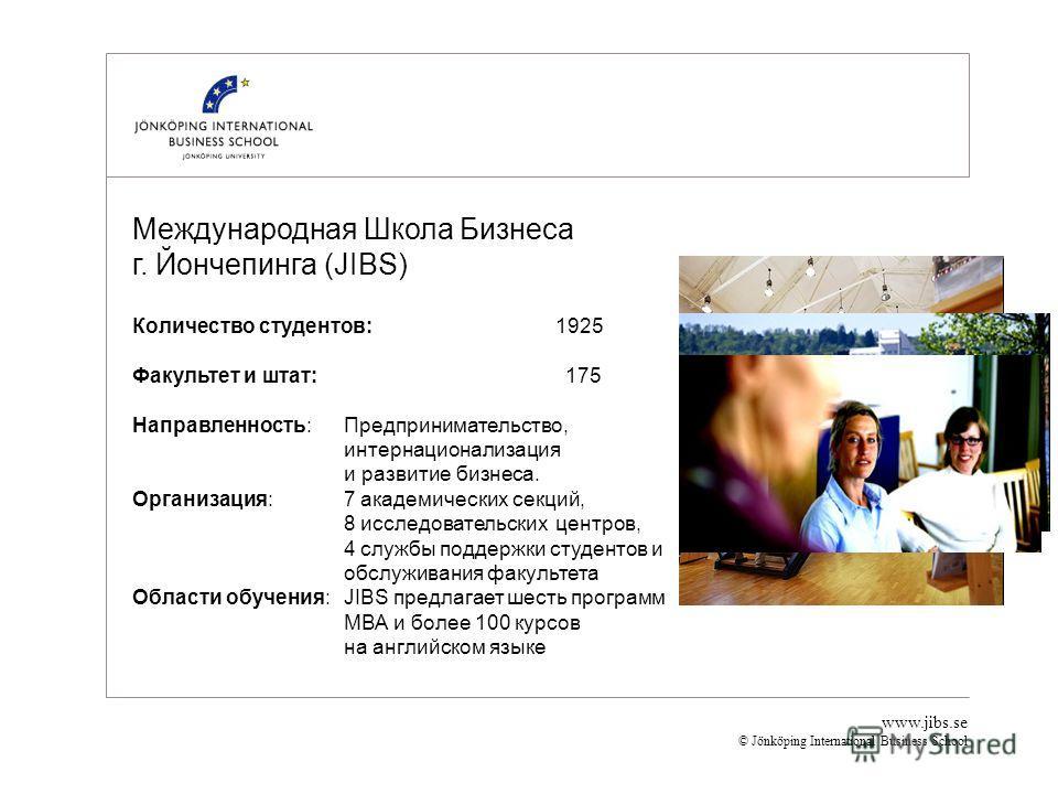 Деловой Парк www.jibs.se © Jönköping International Business School Бизнес- лаборатория Цель: Поддержка в выдвижении идей и продуктов, в коммерческом развитии лиц, фирм и организаций Деятельность: Организация сетевой среды между Университетом и деловы