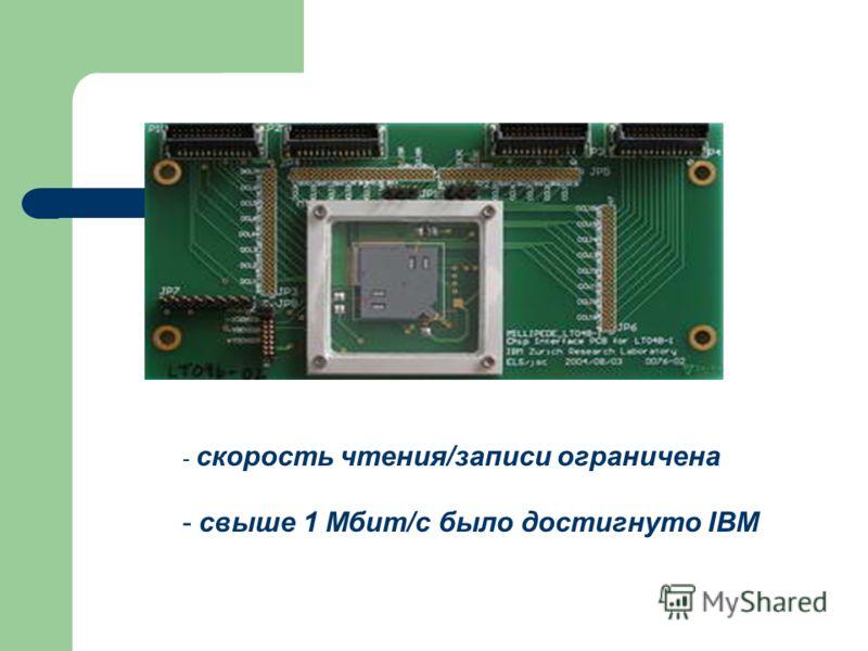 - скорость чтения/записи ограничена - свыше 1 Мбит/с было достигнуто IBM