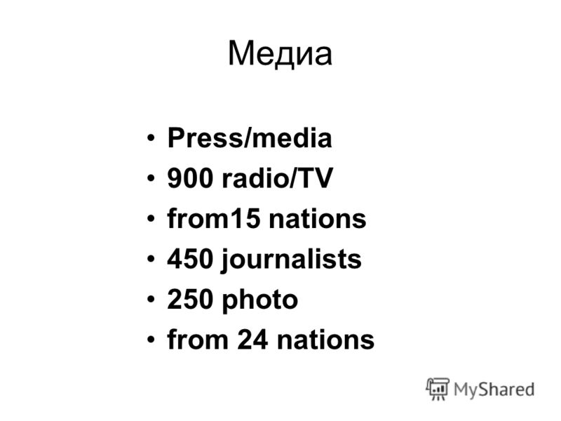 Медиа Press/media 900 radio/TV from15 nations 450 journalists 250 photo from 24 nations