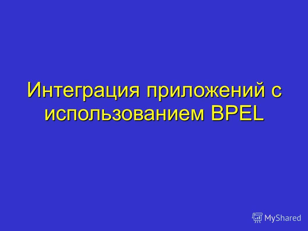 Интеграция приложений с использованием BPEL