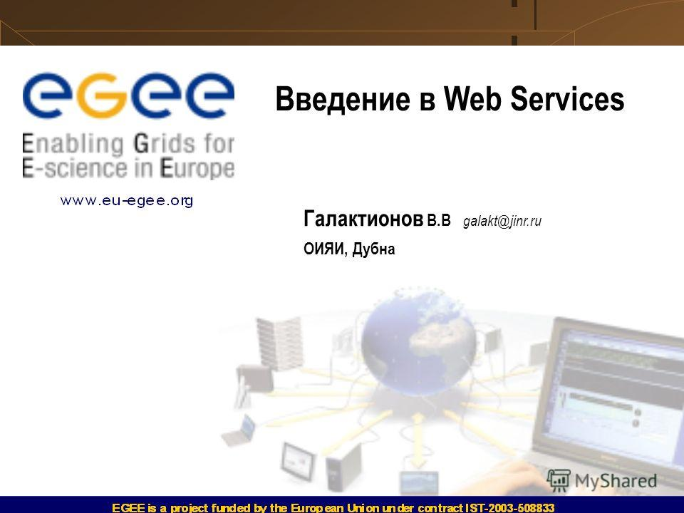 5/22/2014 Web Services Введение в Web Services Галактионов В.В galakt@jinr.ru ОИЯИ, Дубна