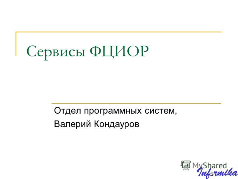 Сервисы ФЦИОР Отдел программных систем, Валерий Кондауров