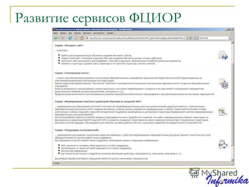 Развитие сервисов ФЦИОР