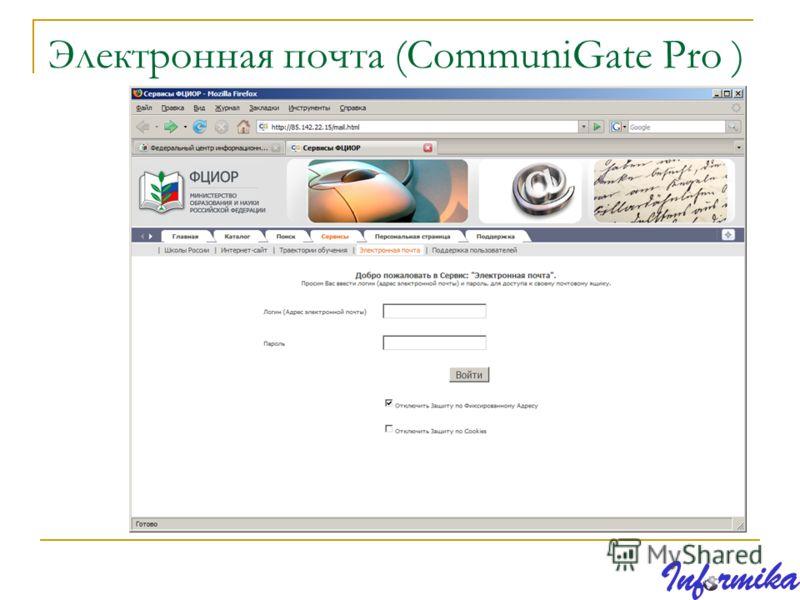 Электронная почта (CommuniGate Pro )