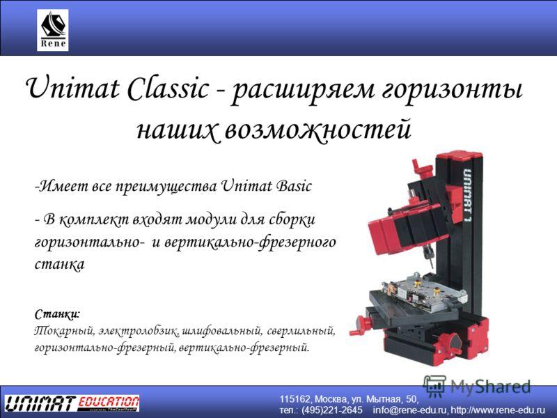 Unimat Classic - расширяем горизонты наших возможностей -Имеет все преимущества Unimat Basic - В комплект входят модули для сборки горизонтально- и вертикально-фрезерного станка Cтанки: Токарный, электролобзик, шлифовальный, сверлильный, горизонтальн