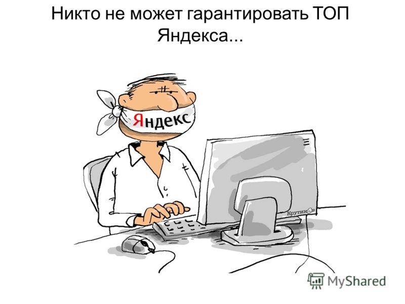 Никто не может гарантировать ТОП Яндекса...