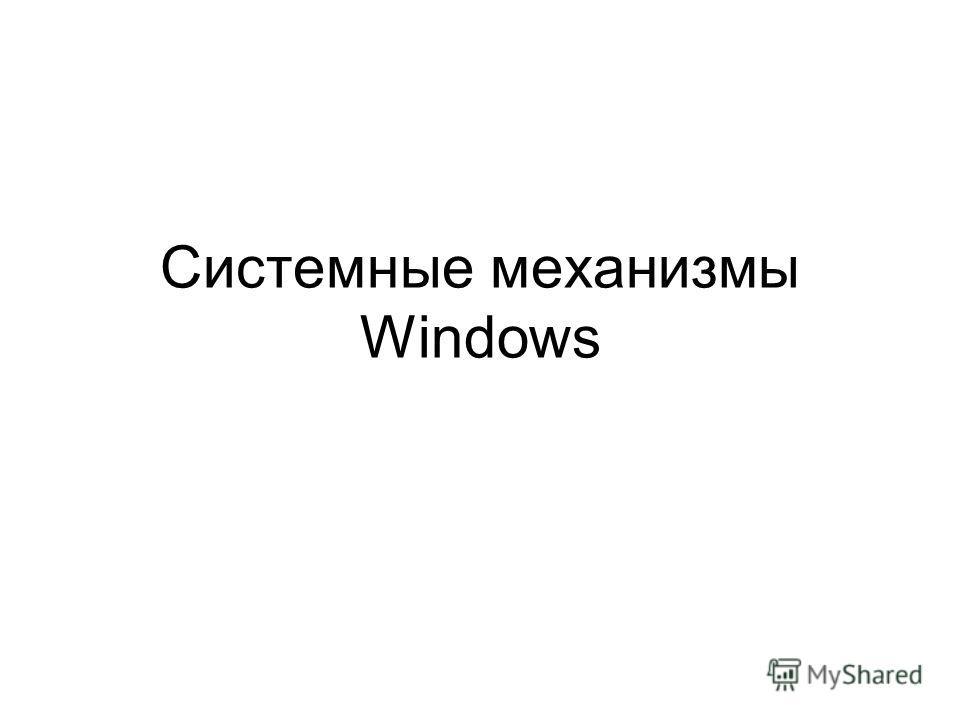 Системные механизмы Windows
