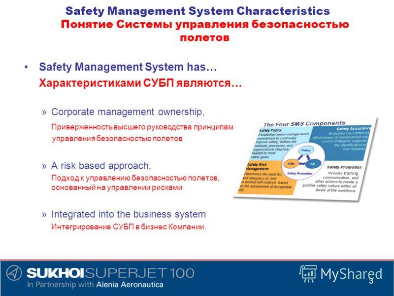 Safety Management System Characteristics Понятие Системы управления безопасностью полетов Safety Management System has… Характеристиками СУБП являются… »Corporate management ownership, Приверженность высшего руководства принципам управления безопасно