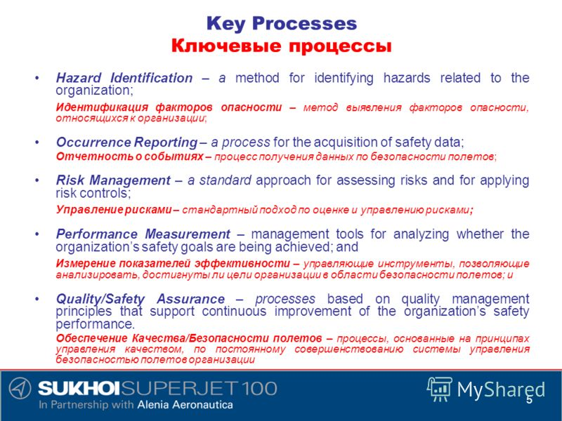 Key Processes Ключевые процессы Hazard Identification – a method for identifying hazards related to the organization; Идентификация факторов опасности – метод выявления факторов опасности, относящихся к организации; Occurrence Reporting – a process f