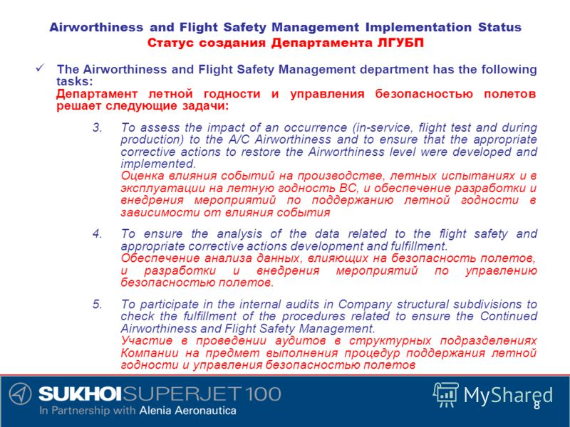 Airworthiness and Flight Safety Management Implementation Status Статус создания Департамента ЛГУБП The Airworthiness and Flight Safety Management department has the following tasks: Департамент летной годности и управления безопасностью полетов реша