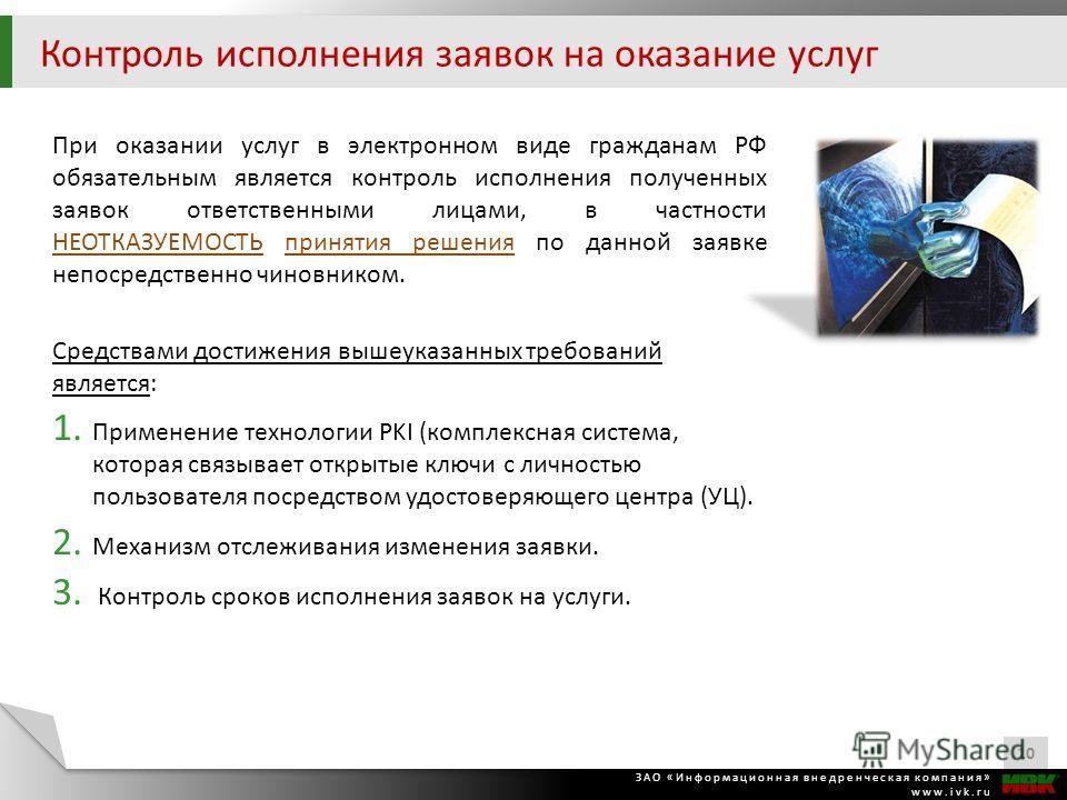 При оказании услуг в электронном виде гражданам РФ обязательным является контроль исполнения полученных заявок ответственными лицами, в частности НЕОТКАЗУЕМОСТЬ принятия решения по данной заявке непосредственно чиновником. Средствами достижения вышеу