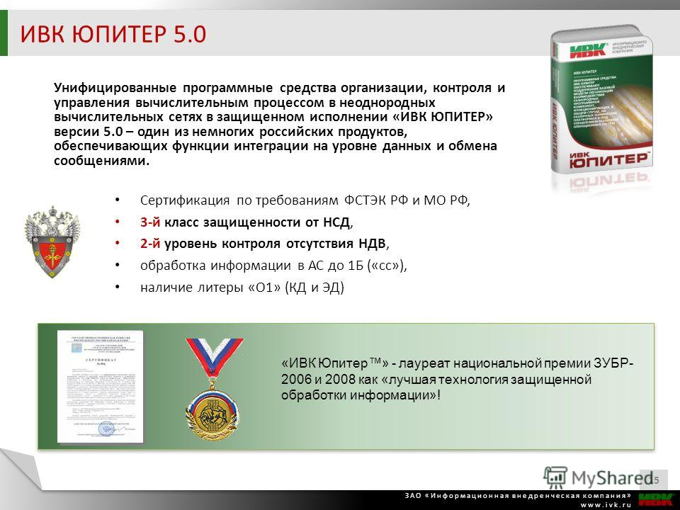 Сертификация по требованиям ФСТЭК РФ и МО РФ, 3-й класс защищенности от НСД, 2-й уровень контроля отсутствия НДВ, обработка информации в АС до 1Б («сс»), наличие литеры «О1» (КД и ЭД) ЗАО «Информационная внедренческая компания» www.ivk.ru ИВК ЮПИТЕР
