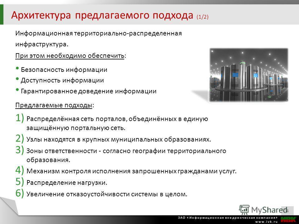 Информационная территориально-распределенная инфраструктура. При этом необходимо обеспечить: Безопасность информации Доступность информации Гарантированное доведение информации Предлагаемые подходы: 1) Распределённая сеть порталов, объединённых в еди