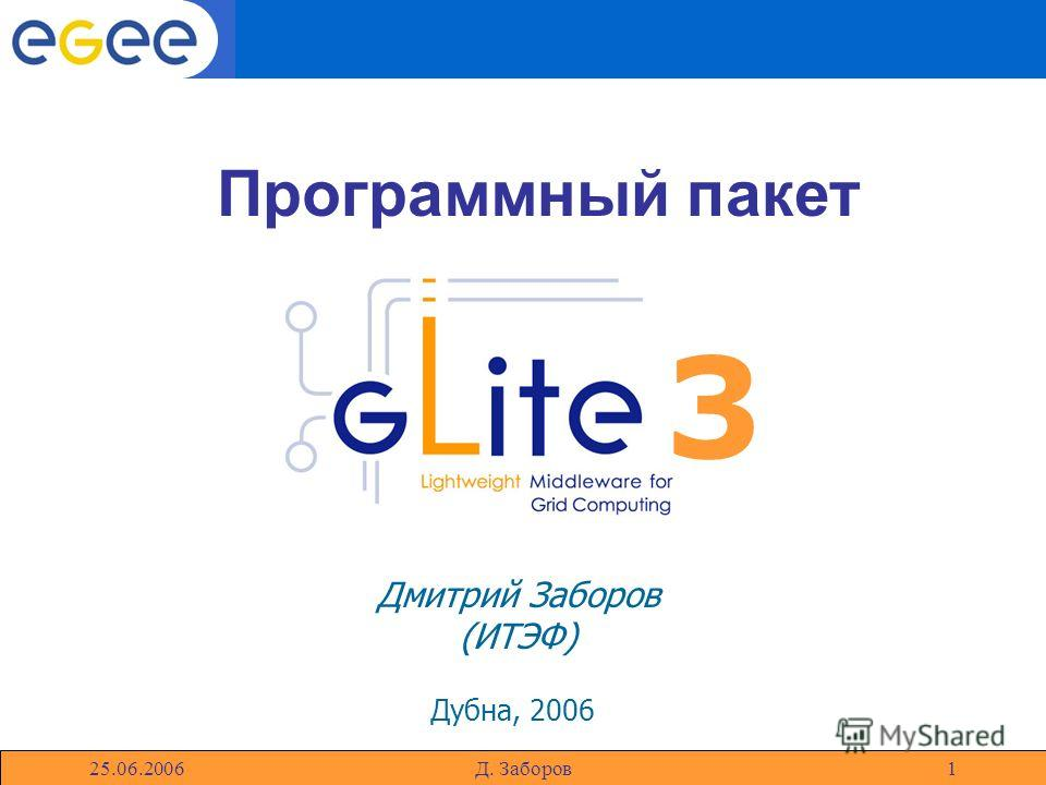gLite 25.06.2006Д. Заборов1 Дмитрий Заборов (ИТЭФ) Дубна, 2006 Программный пакет 3