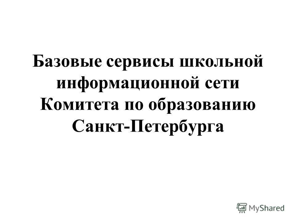 Базовые сервисы школьной информационной сети Комитета по образованию Санкт-Петербурга