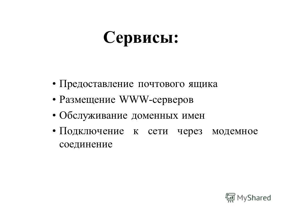 Cервисы: Предоставление почтового ящика Размещение WWW-серверов Обслуживание доменных имен Подключение к сети через модемное соединение