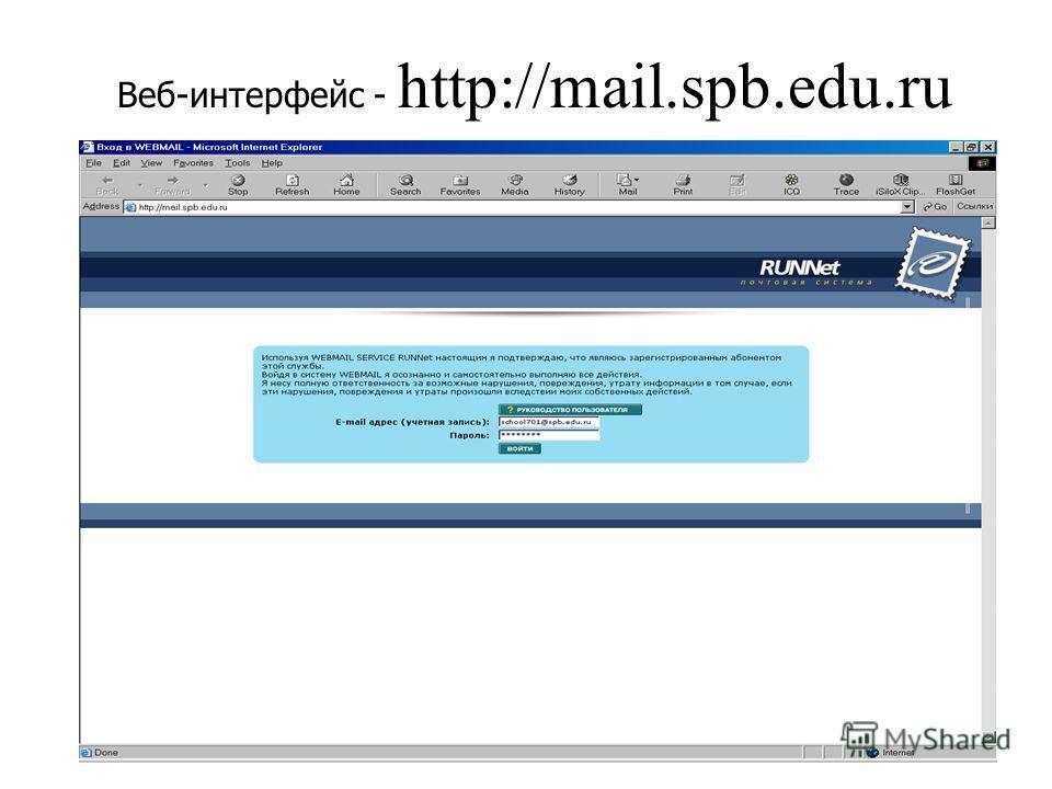 Веб-интерфейс - http://mail.spb.edu.ru