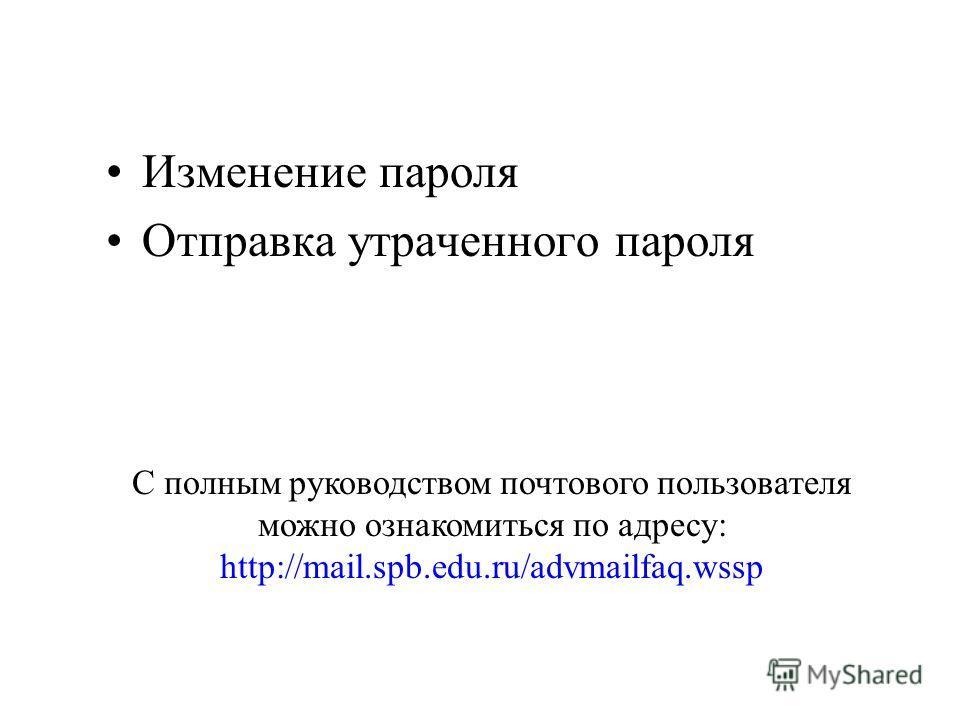 Изменение пароля Отправка утраченного пароля С полным руководством почтового пользователя можно ознакомиться по адресу: http://mail.spb.edu.ru/advmailfaq.wssp
