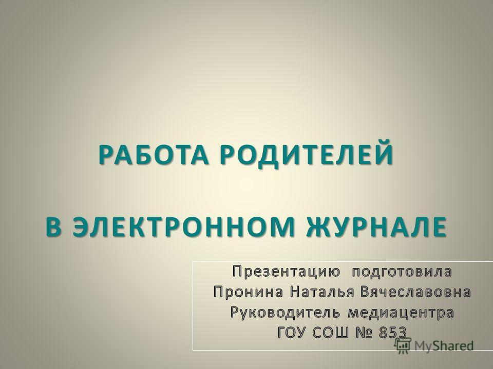 РАБОТА РОДИТЕЛЕЙ В ЭЛЕКТРОННОМ ЖУРНАЛЕ