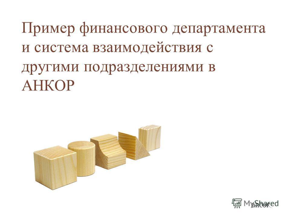 Пример финансового департамента и система взаимодействия с другими подразделениями в АНКОР