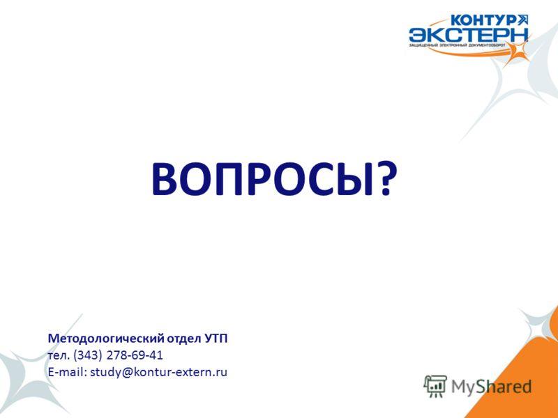 ВОПРОСЫ? Методологический отдел УТП тел. (343) 278-69-41 E-mail: study@kontur-extern.ru