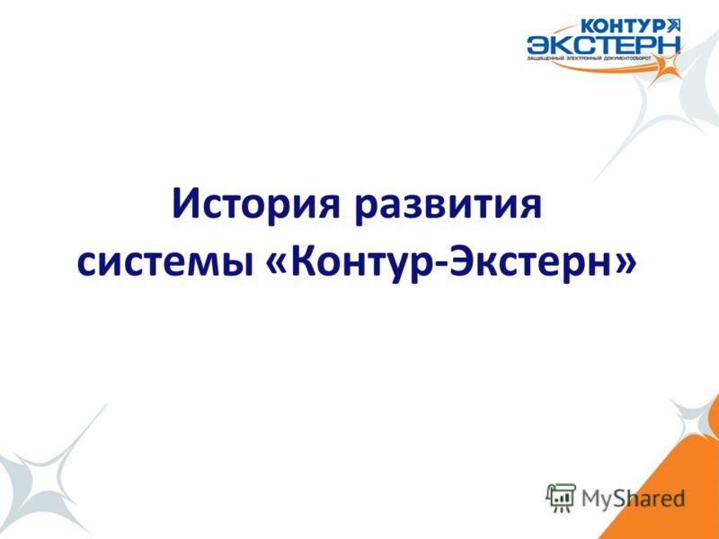 История развития системы «Контур-Экстерн»