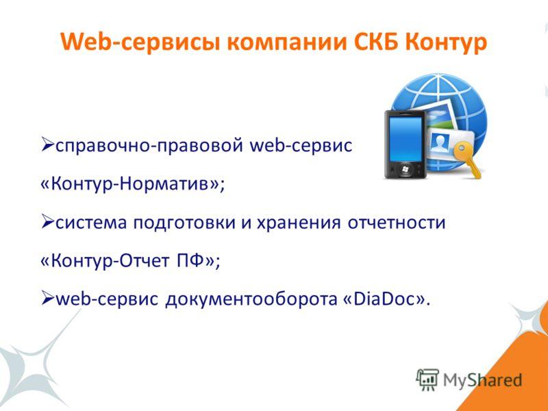 0 Web-сервисы компании СКБ Контур справочно-правовой web-сервис «Контур-Норматив»; система подготовки и хранения отчетности «Контур-Отчет ПФ»; web-сервис документооборота «DiaDoc».