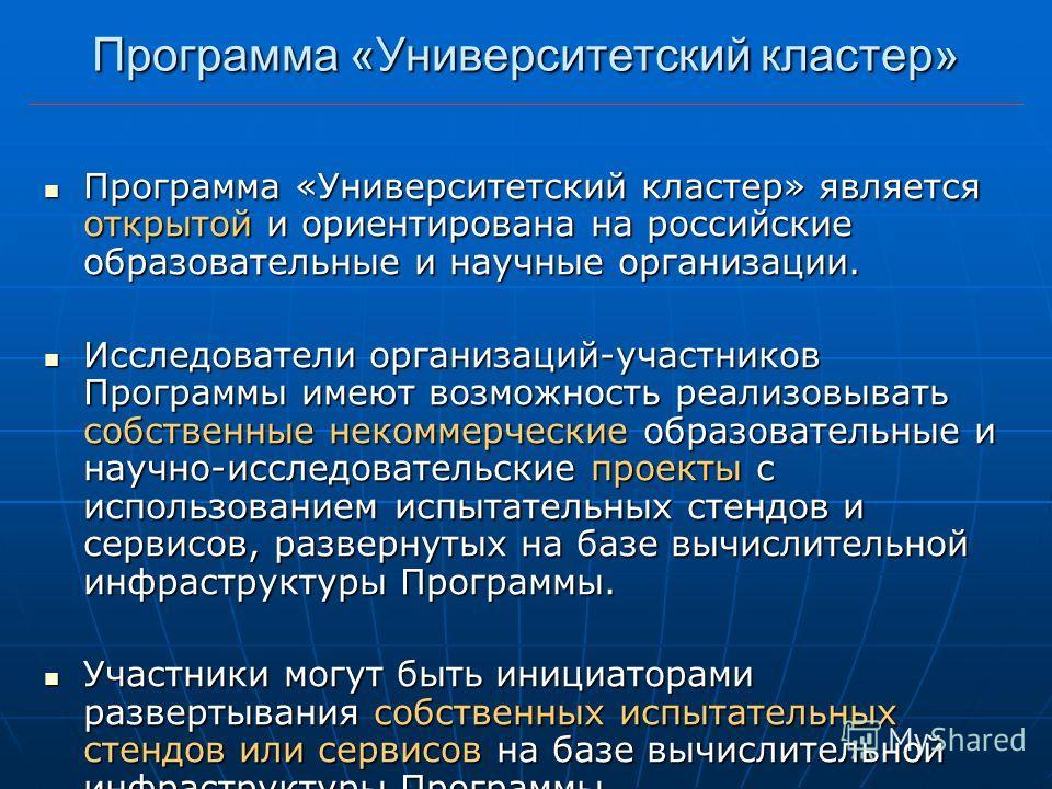 Программа «Университетский кластер» Программа «Университетский кластер» является открытой и ориентирована на российские образовательные и научные организации. Программа «Университетский кластер» является открытой и ориентирована на российские образов