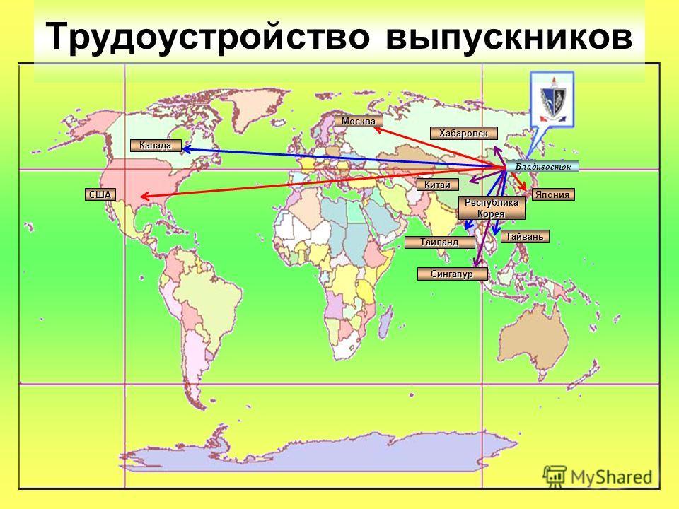 США Китай Япония Республика Корея Тайвань Москва Сингапур Хабаровск Таиланд Канада Владивосток Трудоустройство выпускников
