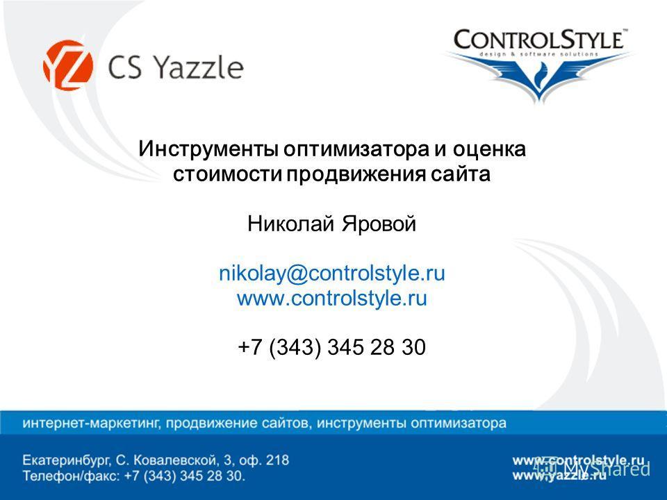 Инструменты оптимизатора и оценка стоимости продвижения сайта Николай Яровой nikolay@controlstyle.ru www.controlstyle.ru +7 (343) 345 28 30
