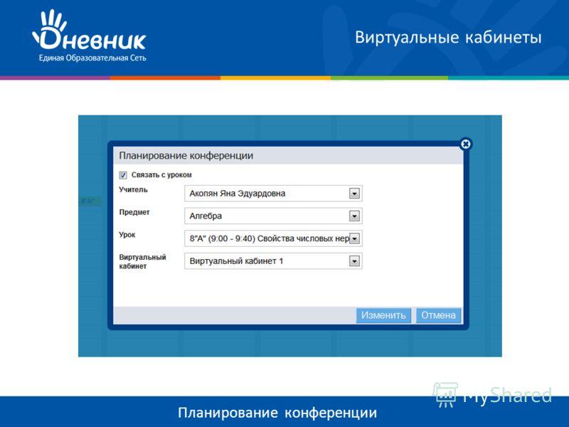Планирование конференции Виртуальные кабинеты