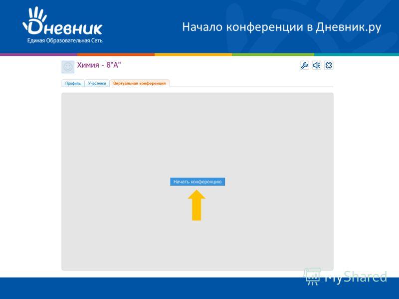 Начало конференции в Дневник.ру