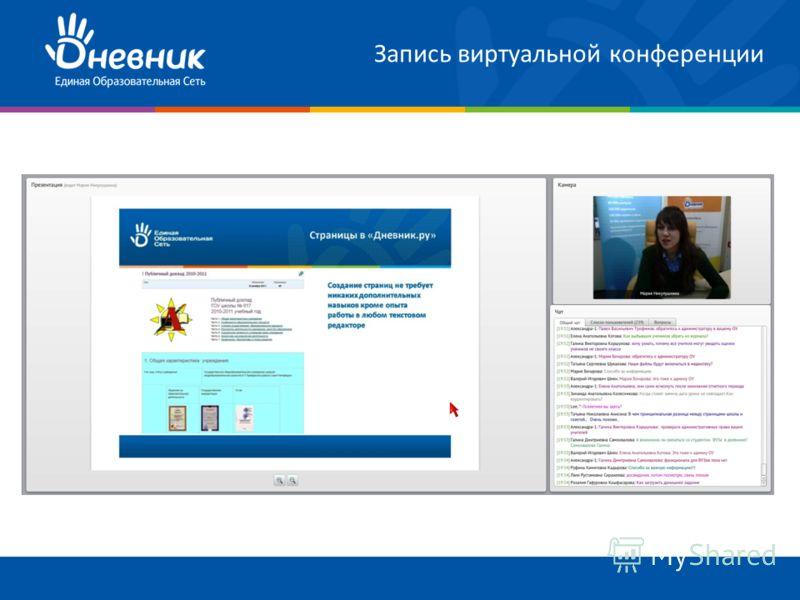 Запись виртуальной конференции
