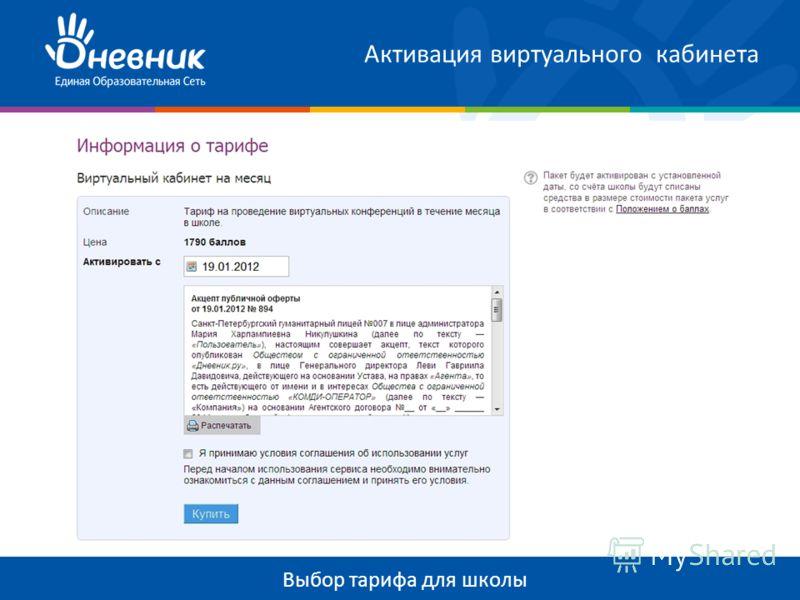 Выбор тарифа для школы Активация виртуального кабинета