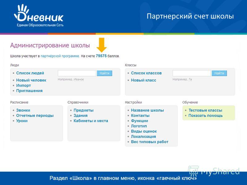 Раздел «Школа» в главном меню, иконка «гаечный ключ» Партнерский счет школы
