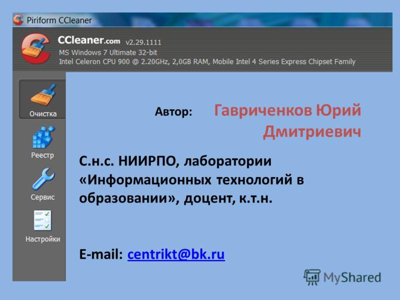 Автор: Гавриченков Юрий Дмитриевич С.н.с. НИИРПО, лаборатории «Информационных технологий в образовании», доцент, к.т.н. E-mail: centrikt@bk.rucentrikt@bk.ru