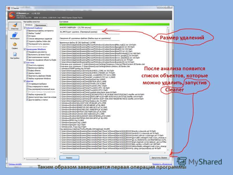 После анализа появится список объектов, которые можно удалить, запустив Cleaner Размер удалений Таким образом завершается первая операция программы