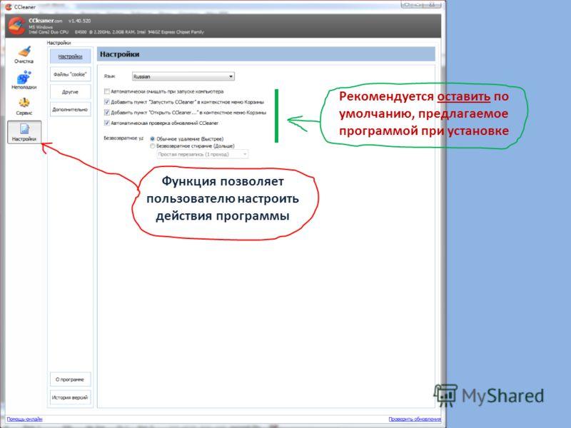Функция позволяет пользователю настроить действия программы Рекомендуется оставить по умолчанию, предлагаемое программой при установке