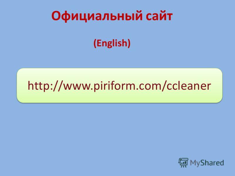 Официальный сайт (English) http://www.piriform.com/ccleaner
