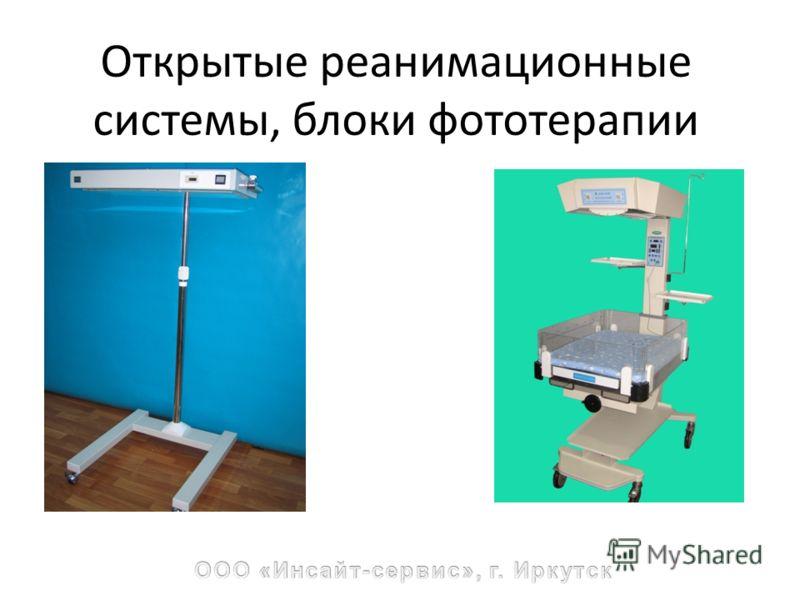 Открытые реанимационные системы, блоки фототерапии